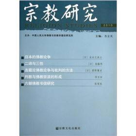 宗教研究2010