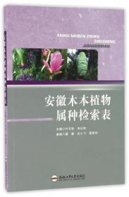 安徽木本植物属种检索表