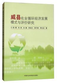 威县农业循环经济发展模式与评价研究