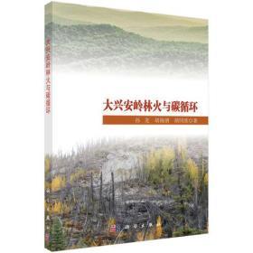 大興安嶺林火與碳循環