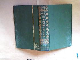 校注 日本文学大系 第五卷  1927年印日文版彩色插图本  精装 馆藏