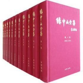【非二手 按此标题为准】孙中山全集  全十一册  ,全新  定价798
