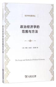经济学名著译丛:政治经济学的范围与方法