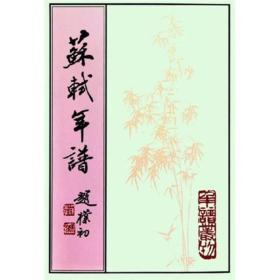 苏轼年谱(上中下)套装
