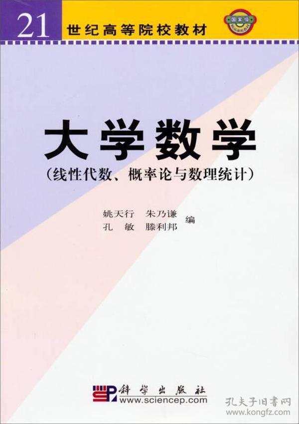 大学数学(线性代数、概率论与数理统计)/21世纪高等院校教材