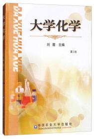 大学化学(第2版)