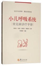 小儿呼吸系统常见病诊疗手册
