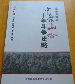 运城党组织中条山十年斗争史略
