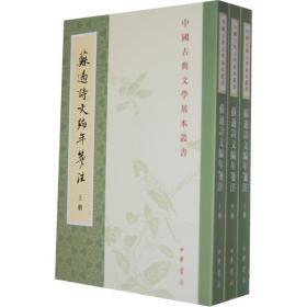 苏过诗文编年笺注:中国古典文学基本丛书