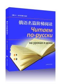 俄语名篇阶梯阅读