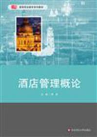 酒店管理概论(高等职业教育系列教材)