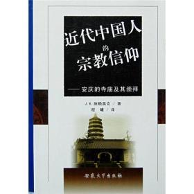 近代中国人的宗教信仰:安庆的寺庙及其崇拜