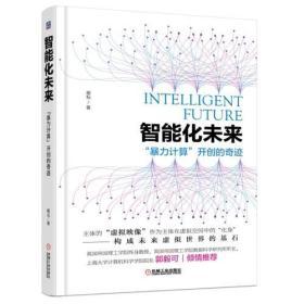 """智能化未来:Intelligent future:""""暴力计算""""开创的奇迹"""