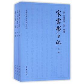 宋云彬日记(全3册)