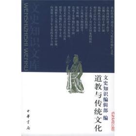 道教与传统文化