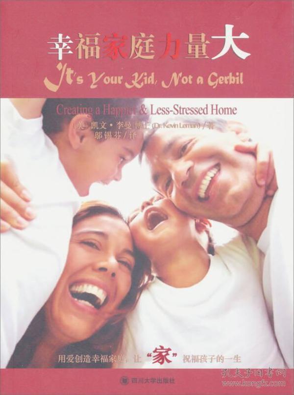 幸福家庭力量大