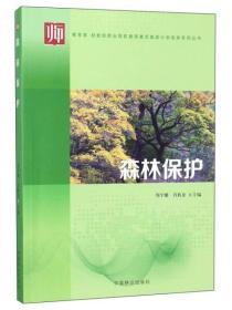森林保护/教育部财政部职业院校教师素质提高计划成果系列丛书