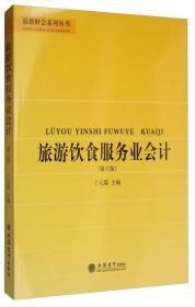最新财会系列丛书:旅游饮食服务业会计(第6版)
