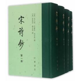宋诗钞(精 全4册)