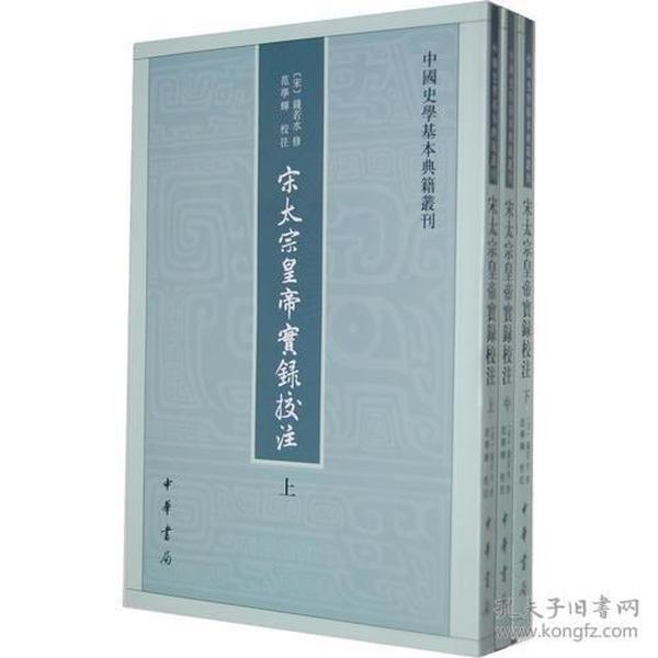 宋太宗皇帝实录校注(全3册) 9787101088014