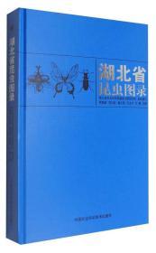 湖北省昆虫图录