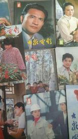 1983年大众电影10本合售【缺.11..12期】
