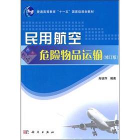 民用航空危险物品运输(修订版)