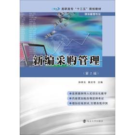 """高职高专""""十三五""""规划教材·物流管理专业 新编采购管理(第2版)"""
