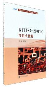 """西门子S7-200PLC项目式教程/高职高专""""十三五""""规划教材·机电专业"""