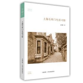 上海石库门生活习俗/华夏文库民俗书系