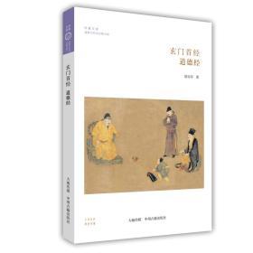 玄门首经:道德经·华夏文库道教与民间宗教书系
