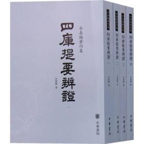 四库提要辨证(全四册)