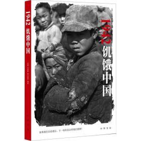 1942饥饿中国