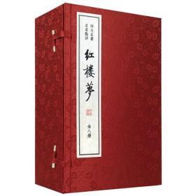 红楼梦(全8册 双色线装本)(四大名著 名家点评)