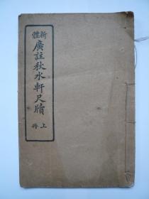白纸线装《新体广注秋水轩尺牍》上册、32开