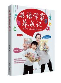 英语学霸养成记:2-9岁儿童的英语学习全攻略