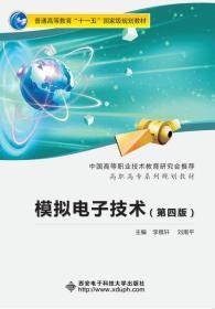 模拟电子技术(第四版)(高职 李雅轩)