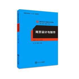 网页设计与制作(服务外包产教融合系列教材、迟云平主编)