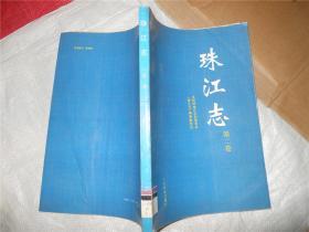 珠江志.第二卷