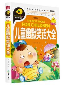 儿童幽默笑话大全/新阅读 幼儿图书 早教书 儿童书籍