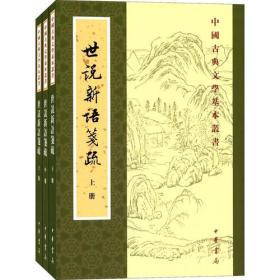 中国古典文学基本丛书---世说新语笺疏(全3册)