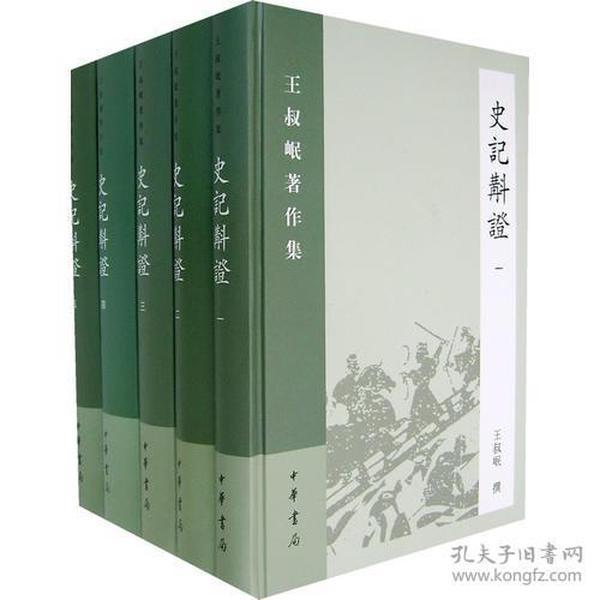 史记斠证(全五册):王叔岷著作集