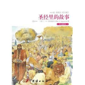 圣经里的故事(专色插图本)