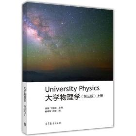 大学物理学第三版