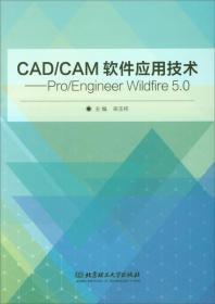 CAD\CAM软件应用技术:Pro/Engineer Wildfire5.0