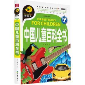 中国儿童百科全书-全优新版-注音彩绘