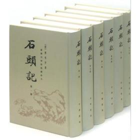 石头记(全6册·俄藏清代抄本影印)