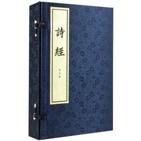 诗经(全5册)(线装本)