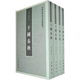 十国春秋(全四册)