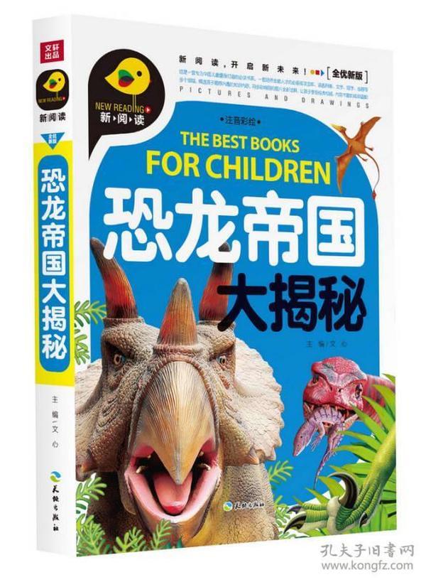 新阅读?全优新版:恐龙帝国大揭秘